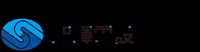 聖輝電設株式会社